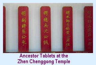 Ancestor Tablets